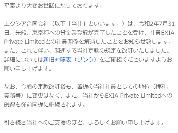 EXIA PRIVATE LIMITED 貸金業 メール
